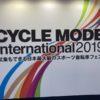 サイクルモード 2019 幕張メッセ