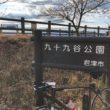 鹿野山九十九 谷展望公園 ヒルクライム