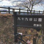 ヒルクライムをしに千葉県の鹿野山まで