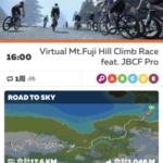 ZWIFT-「Mt.富士ヒルクライム」のイベントに参加してみる