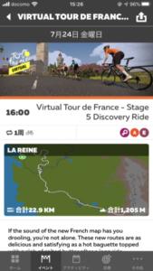 ZWIFT バーチャル・ツール・ド・フランス