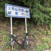 太平山 ヒルクライム ロードバイク