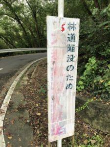 下皆川林道 ヒルクライム ロードバイク