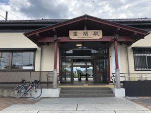 笠間駅 ロードバイク