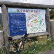 赤城山 ヒルクライム トレーニング