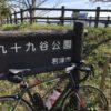 鹿野山 ヒルクライム ロードバイク