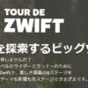 ツールドズイフト ZWIFT