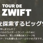 新年初ライドはZWIFTで