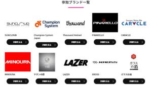 サイクルモードオンライン 参加ブランド 2021