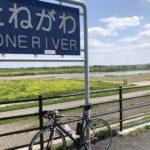 自粛以降初の100kmライドで江戸川サイへ