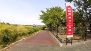自転車乗り入れ禁止 関宿 江戸川サイクリングロード