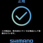 シマノの正規品確認アプリを試してみる